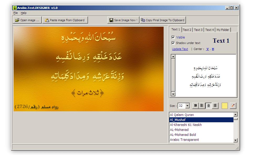 برنامج مجاني للكتابة على الصور باللغة العربية Screenshot